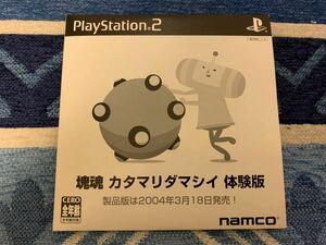 PS2体験版ソフト 塊魂 カタマリダマシイ体験版 非売品 送料込み namco プレイステーション PlayStation DEMO DISC PAPX90234