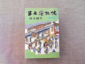 【送料無料】岡本綺堂『半七捕物帳 地の巻』廣済堂出版 1972年