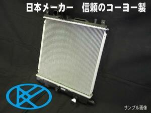 ダイハツ MAX マックス ラジエーター MT 用 L950S L960S 新品 KOYO 製 コーヨーラド L950S