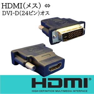 モニタアダプタ HDMI変換アダプタ HDMI(A)メス-DVI24ピン(オス) フルHD 60Hz 1080P 双方向伝送対応 A24□■