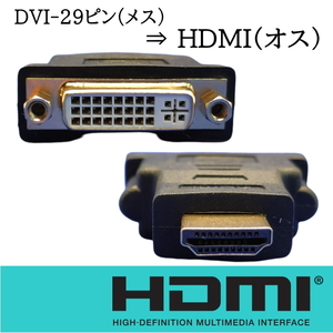モニタアダプタ HDMI変換アダプタ DVI29ピン(メス)⇒ HDMI(A)オス DVI-IケーブルをHDMIへ変換 29A□■