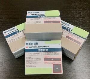 JAL株主優待券 100枚セット 送料込み