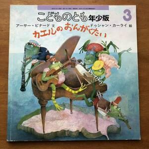 年少版こどものとも カエルのおんがくたい アーサー・ビナード ドゥシャン・カーライ 2001年 初版 絶版 絵本 カエル 蟻 楽器 音楽