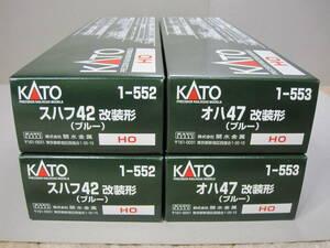 【即決】KATO 1-552 スハフ42 1-553 オハ47 改装形 (ブルー) 4両セット 新品同様