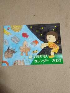 「値下げ」非売新品2021年【縄文あおもり】壁掛けカレンダー 42×29.5cm