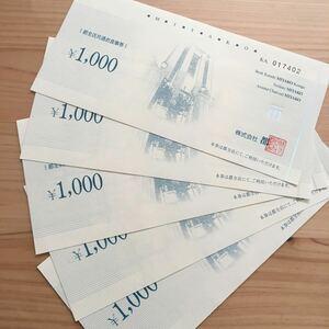 都全店共通お食事券 1000×5枚=5000円分 期限なし