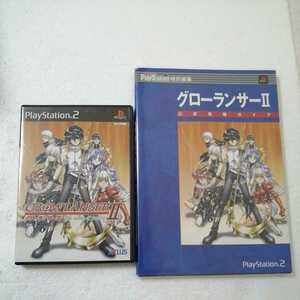 PS2 グローランサー2 グローランサーⅡ 攻略本