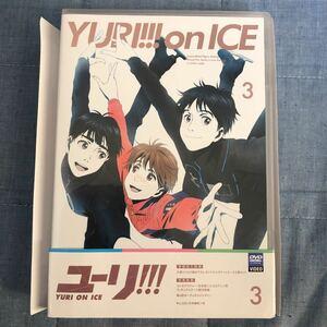 アニメ / 送料無料/ ユーリ on ICE 3 DVDDVD