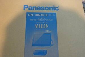 新品保証付未開封 パナソニック Panasonic UN-10N10-K [ポータブル地上・BS・110度CSデジタルテレビ プライベート・ビエラ 10V型]