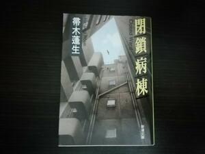【中古】 閉鎖病棟 帚木蓬生 新潮文庫