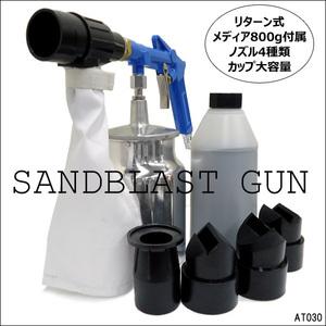 サンドブラストガン リターン式 スポット サンドブラスター 青 メディア800g付/21ш