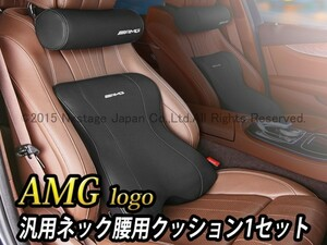 ◆AMG◆ネック腰用クッション1セット/Benz ベンツ X156 X253 W166 X166 R231 R230 R172 W222 W221 W220 A217 C217 W217 W447 W463 E43 S63