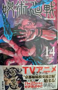 【集英社】 呪術廻戦 14巻 初版 《 東京都立呪術高等専門学校 》
