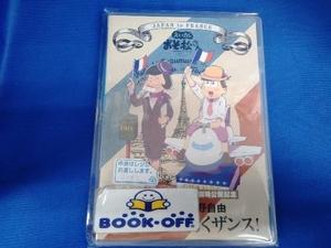 DVD 「えいがのおそ松さん」劇場公開記念 鈴村健一&入野自由のおフランスに行くザンス!