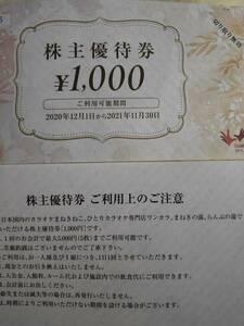 【株主優待券】コシダカ 1000円券1~9枚 カラオケまねきねこ 複数あります 2021年11月まで ポイント消化に