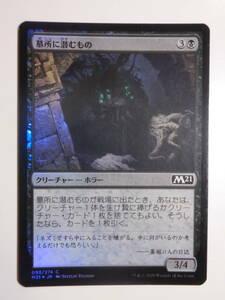 【MTG】★Foil 墓所に潜むもの 日本語1枚 M21 コモン