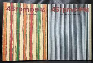 非売品【 45rpm の手帖 】 高橋慎志 No.19 - 2002 SUMMER / No.22 - 2003 SPRING