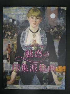◆朝日新聞の額画シリーズ◆「魅惑の印象派」画集24枚◆
