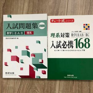 大学入試 高校数学 数学 入試問題集 理系対策 の2冊