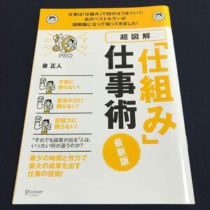 超図解 仕組み 仕事術 単行本・ムック / 泉正人/著 (雑誌) 中古