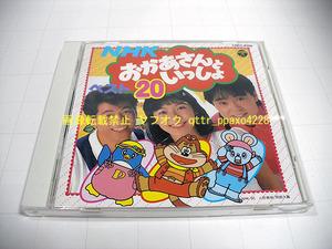 CD NHK おかあさんといっしょ ベスト20 1990