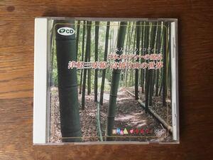廃盤CD『日本人の心のメロディー 津軽三味線 高橋竹山の世界』全15曲 ダイソー