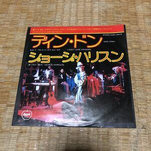 ジョージ・ハリスン ディン・ドン 国内盤7インチ・シングルレコード