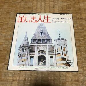 ジョージ・ハリスン 美しき人生 国内盤7インチ・シングルレコード