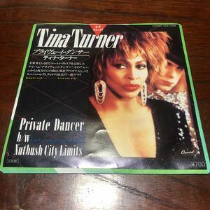 ティナ・ターナー プライベート・ダンサー 国内盤7インチシングルレコード