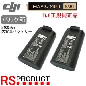 Mavic mini 2400mAh バッテリー 2本!!【バルク箱】DJI正規品 海外用 純正バッテリー mini2互換確認済み【使用カウント1回】RSプロダクト