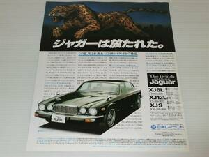 切り抜き 広告 ジャガー XJ6L/昌和自動車 ポルシェ 1978年