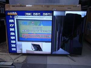 □N/856▼ソニー SONY☆75型 4K液晶テレビ BRAVIA☆KJ-75X8500F☆ジャンク