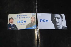 (非売品)宮下純一 クオカード/PCA株主優待/未使用2000円券2種類セット