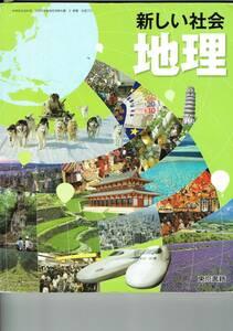 ★中学社会教科書★新しい社会 地理★東京書籍★平成27年発行