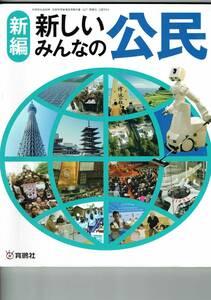 ★中学社会教科書★新しいみんなの公民★育鵬社★平成31年発行