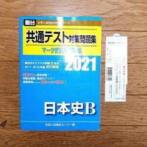 共通テスト対策問題集マーク式実戦問題編 日本史B 2021