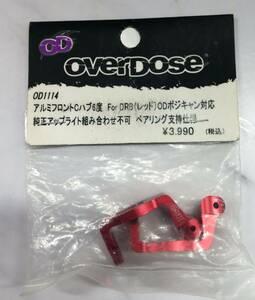 即決 送料無料 OVERDOSE オーバードーズ OD1114 アルミフロントCハブDRB ODポジキャン対応 レッド
