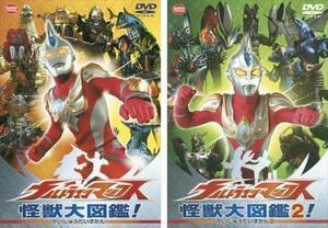 ウルトラマンマックス 怪獣大図鑑! 全2枚 1、2 レンタル落ち セット 中古 DVD