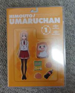 DVD 送料無料 HIMOUTO UMARUCHAN1