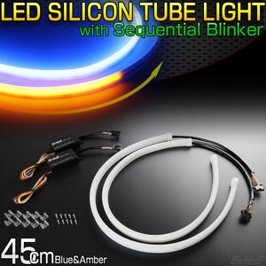 45cm ブルー アンバー カット可 シーケンシャル ウインカー LED シリコン チューブ ライト 防水 流れるウインカー付き LEDテープ P-445