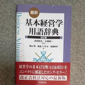 基本経営学用語辞典 改訂版