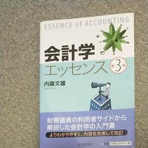 会計学エッセンス 第3版