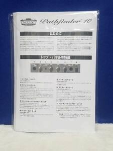 マニュアルのみの出品です M3075 VOX Pathfinder 10 の 取扱説明書のみ 本体はありません まとめ取引歓迎 エレキギター アンプ用