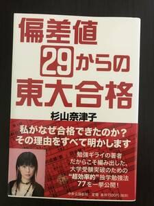 偏差値29からの東大合格/杉山奈津子 送料198円【同封可】