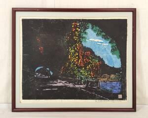 《木版画》中原獅郎「秋色 青の洞門」自刻版 鉛筆サイン 共シール 額装 版画家 日本板画院 福岡