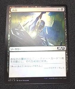 MTG 日本語【基本セット2021 M21】119 C 再命 ★Foil