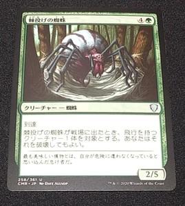 MTG 日本語【統率者レジェンズ CMR】258 U 棘投げの蜘蛛