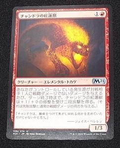 MTG 日本語【基本セット2021 M21】138 U チャンドラの紅蓮獣