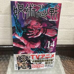 呪術廻戦 14巻 初版本