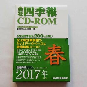 「CD-ROM 会社四季報 2017春
